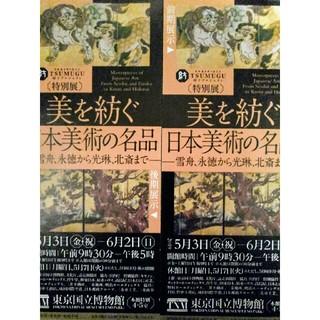 ◆美を紡ぐ★日本美術の名品★無料ご招待券(二枚)★~6/2まで◆(美術館/博物館)
