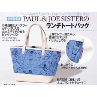 PAUL & JOE - 美人百花 付録 8月号