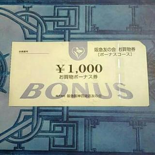 ハンキュウヒャッカテン(阪急百貨店)の8千円分 阪急 阪神友の会ボーナス券(ショッピング)
