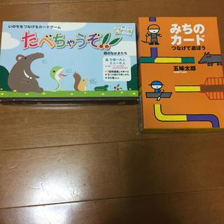 知育玩具 たべちゃうぞ  みちのカード セット(知育玩具)