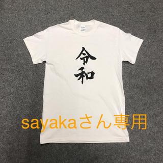 令和シャツ 専用(Tシャツ/カットソー(半袖/袖なし))