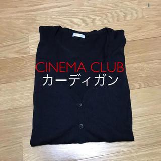 シネマクラブ(CINEMA CLUB)のカーディガン(カーディガン)