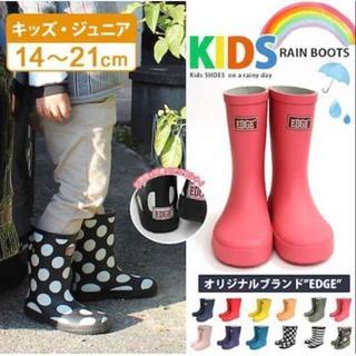 レインブーツ 子供用 長靴 雨靴 キッズ ジュニア用 レインシューズ 可愛い(長靴/レインシューズ)