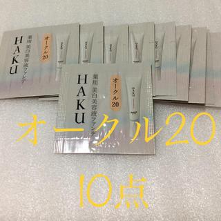 ハク(H.A.K)の資生堂  HAKU 美白美容液 ファンデーション サンプル 10点セット (サンプル/トライアルキット)