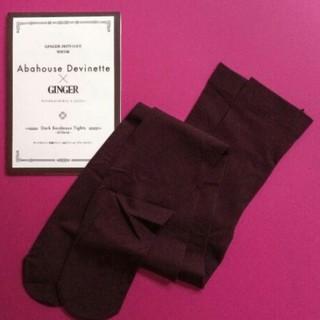 アバハウスドゥヴィネット(Abahouse Devinette)の未開封 送込み アバハウス 60デニールダークボルドー美脚タイツ 雑誌 付録(タイツ/ストッキング)