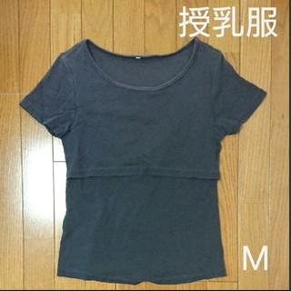 シマムラ(しまむら)の授乳服*M*黒*しまむら(マタニティトップス)