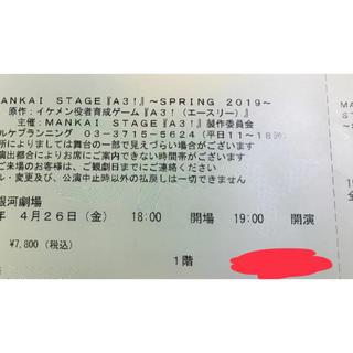 エーステ 春単独 4/26公演(演劇)