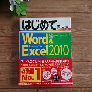 はじめてのWord & Excel2010(コンピュータ/IT )