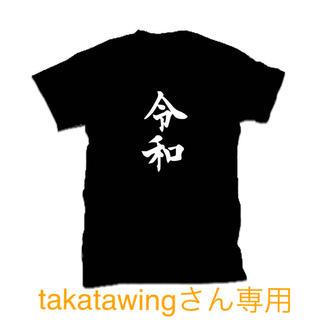 令和シャツ(Tシャツ/カットソー(半袖/袖なし))