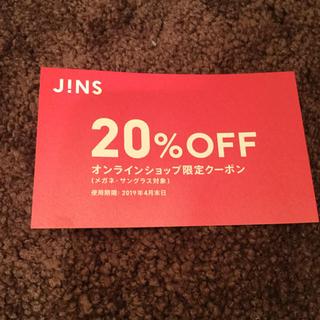 ジンズ(JINS)のジンズ  20%オフ  クーポン券(ショッピング)