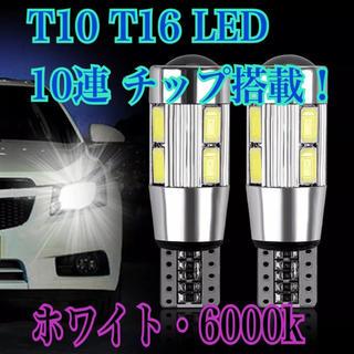 T10 T16 LED スモール ポジション クリアホワイト バックランプ 等(汎用パーツ)