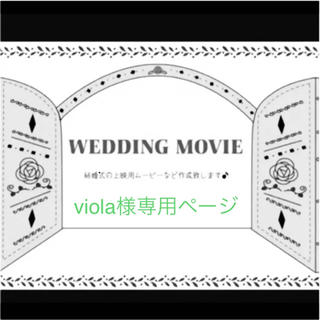 viola様専用ページ(その他)