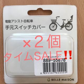 ベルメゾン(ベルメゾン)の電動アシスト自転車 手元スイッチカバー 2個セット(パーツ)