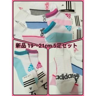 アディダス(adidas)の新品 adidas 19〜21cm 5足セット(靴下/タイツ)