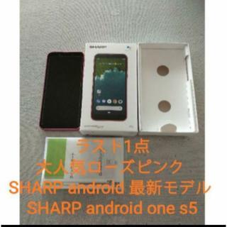シャープ(SHARP)のSHARP android one s5 新品(スマートフォン本体)