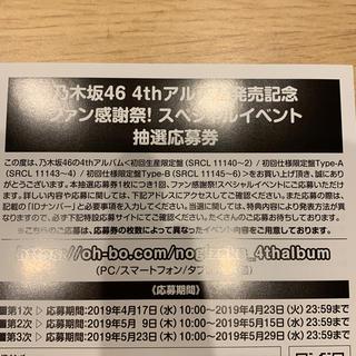 ノギザカフォーティーシックス(乃木坂46)の乃木坂46 4thアルバム発売記念ファン感謝祭スペイベ応募券(女性アイドル)