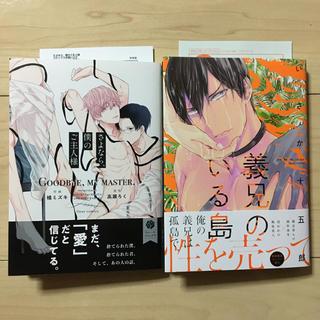 【BL新刊セット】高瀬ろく/いさか十五郎♦︎送料込(BL)