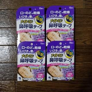 コバヤシセイヤク(小林製薬)の現品のみ 小林製薬 ナイトミン 鼻呼吸テープ アロマラベンダーの香り 4つ (口臭防止/エチケット用品)