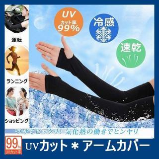 2枚 UVカット アームカバー 紫外線対策 日焼け防止 冷感 uvケア 腕カバー(手袋)