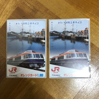 JR九州 オレンジカード(鉄道)