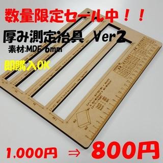 厚み測定定規 Ver.2(その他)