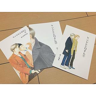 ケンジとシロさん 3巻セット(BL)
