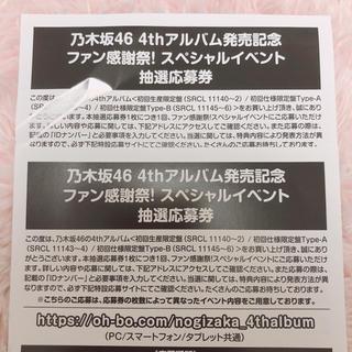 ノギザカフォーティーシックス(乃木坂46)のスペシャルイベント 抽選応募券 乃木坂46(女性アイドル)