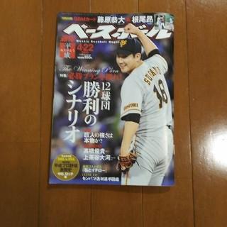 週刊ベースボール 4/22号(趣味/スポーツ)