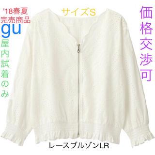ジーユー(GU)の屋内試着のみ 美品 ジーユー 18春夏 完売 sサイズ 白 レースブルゾンLR(カーディガン)