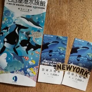 名古屋港水族館 ペアチケット 団体チケット(水族館)