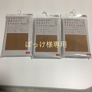 ユニクロ(UNIQLO)の圧力ストッキング 2枚入×3袋 (タイツ/ストッキング)