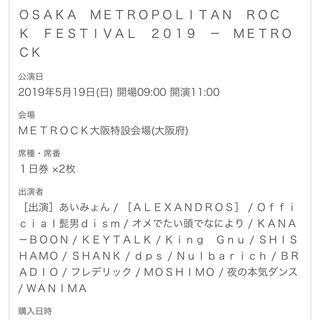 メトロック 大阪 5月19日 2枚(音楽フェス)