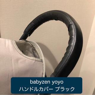 ベビーゼン(BABYZEN)のベビーゼンヨーヨー✨ハンドルカバー ブラックレザー(ベビーカー用アクセサリー)