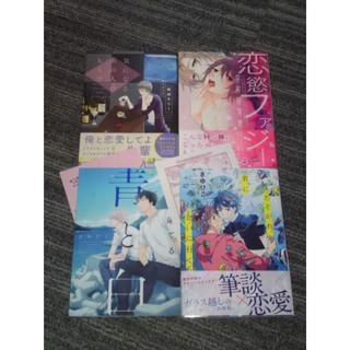 BLコミックスセット ペーパー付 きゆひこ BL 初版(BL)