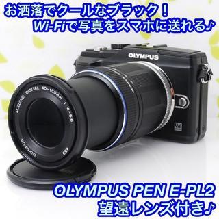 オリンパス(OLYMPUS)の★超コンパクトボディ!スマホ転送OK♪☆オリンパス E-PL2 望遠レンズ★(ミラーレス一眼)