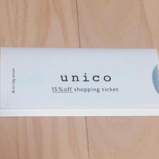 ウニコ(unico)のunico 株主優待(ショッピング)
