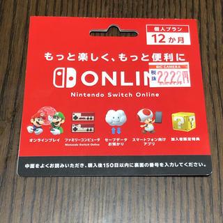 ニンテンドースイッチ(Nintendo Switch)のニンテンドー スイッチオンライン利用券 一年(その他)