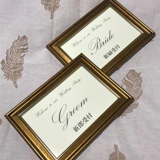 結婚式 ウェルカムスペース 受付サイン ゴールド ウェルカムボード  (ウェルカムボード)