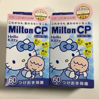 ミルトン チャイルドプルーフ 60錠×2箱 使用期限 2023年2月(哺乳ビン用消毒/衛生ケース)