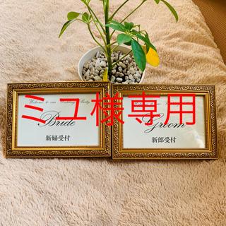 フォトフレーム 結婚式 受付サイン ウェルカムスペース ゴールド(ウェルカムボード)
