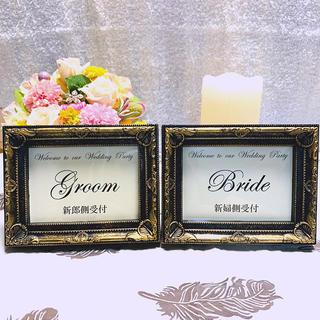 結婚式 ウェルカムボード  GWに間に合います! 受付サイン 黒フレーム(ウェルカムボード)