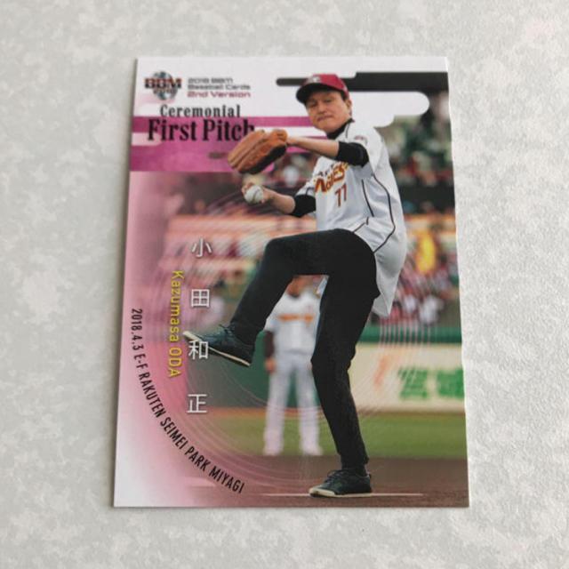 東北楽天ゴールデンイーグルス(トウホクラクテンゴールデンイーグルス)の18BBM 小田和正 始球式レギュラーカード エンタメ/ホビーのトレーディングカード(シングルカード)の商品写真