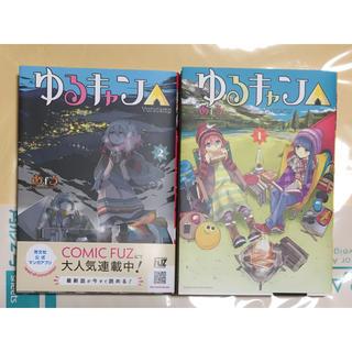 ゆるキャン 1巻 2巻(青年漫画)