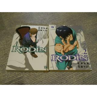 コウダンシャ(講談社)のRODIN(ロダン)2巻完結(全巻セット)