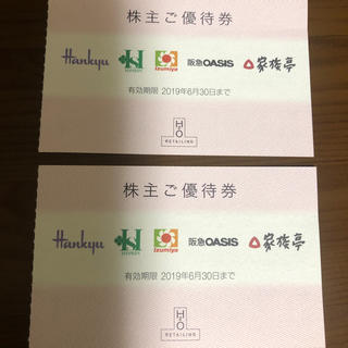 ハンキュウヒャッカテン(阪急百貨店)のエイチツーオーリテイリング  H2O  株主優待券  2枚(ショッピング)