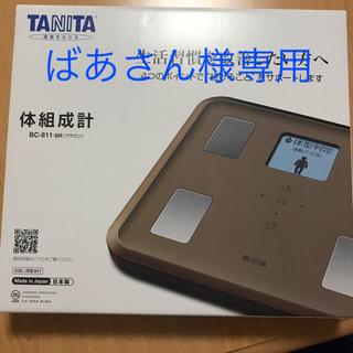 タニタ(TANITA)の【新品】TANITA 体組成計 BC-811-BR(体重計/体脂肪計)