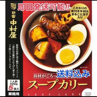ナカムラヤ(中村屋)の新宿中村屋 スープカリー 5食セット レトルトカレー(レトルト食品)