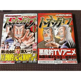コウダンシャ(講談社)の中間管理録トネガワ 6,7巻(青年漫画)
