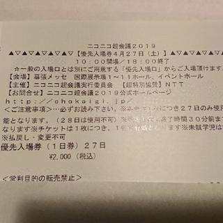 ニコニコ超会議 27日優先入場券(その他)