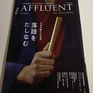 ハイエンドマガジンAFFLUENT for Executive2019April(趣味/スポーツ)